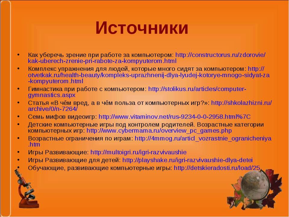 Источники Как уберечь зрение при работе за компьютером: http://constructorus....