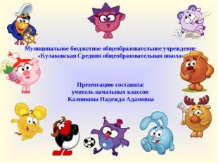 Муниципальное бюджетное общеобразовательное учреждение «Кулаковская Средняя о