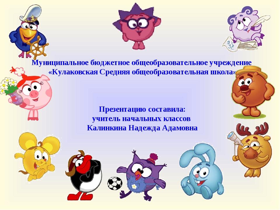 Муниципальное бюджетное общеобразовательное учреждение «Кулаковская Средняя о...