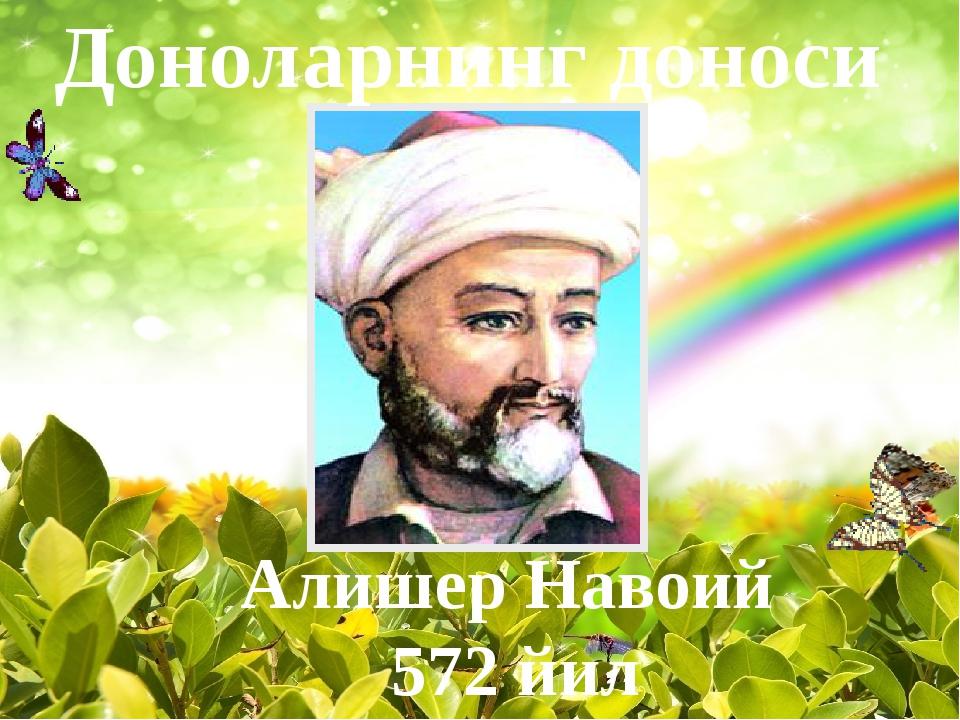 Алишер Навоий 572 йил Доноларнинг доноси