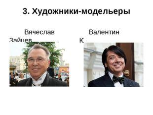3. Художники-модельеры Вячеслав Зайцев Валентин Юдашкин