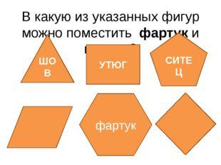 В какую из указанных фигур можно поместить фартук и почему? ШОВ УТЮГ фартук С