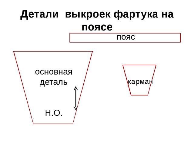Детали выкроек фартука на поясе основная деталь Н.О. пояс карман