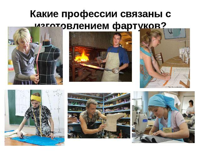 Какие профессии связаны с изготовлением фартуков?