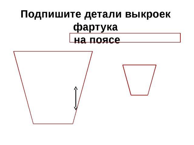 Подпишите детали выкроек фартука на поясе