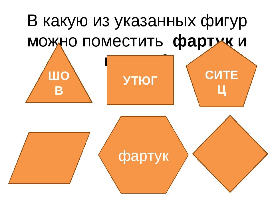 В какую из указанных фигур можно поместить фартук и почему? ШОВ УТЮГ фартук С...