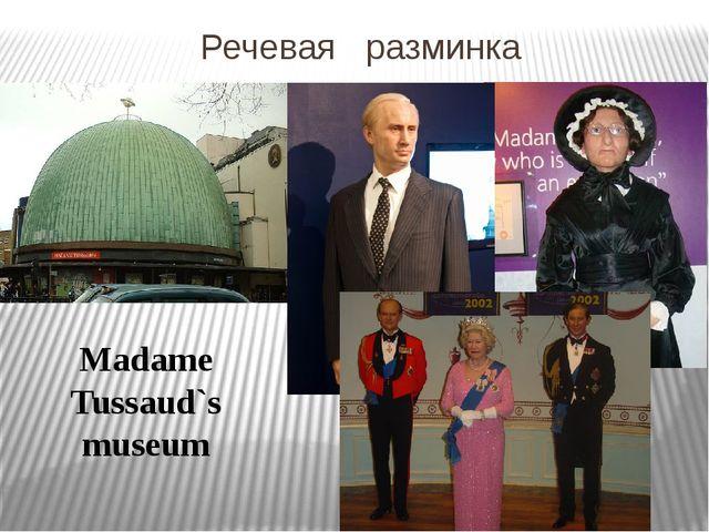 Речевая разминка Madame Tussaud`s museum