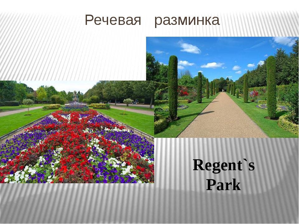 Речевая разминка Regent`s Park