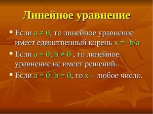 Линейное уравнение Если а ≠ 0, то линейное уравнение имеет единственный корен