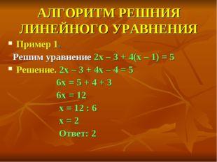 АЛГОРИТМ РЕШНИЯ ЛИНЕЙНОГО УРАВНЕНИЯ Пример 1. Решим уравнение 2x – 3 + 4(x –