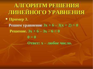 АЛГОРИТМ РЕШЕНИЯ ЛИНЕЙНОГО УРАВНЕНИЯ Пример 3. Решим уравнение 3x + 6 – 3(x +