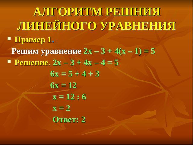 АЛГОРИТМ РЕШНИЯ ЛИНЕЙНОГО УРАВНЕНИЯ Пример 1. Решим уравнение 2x – 3 + 4(x –...