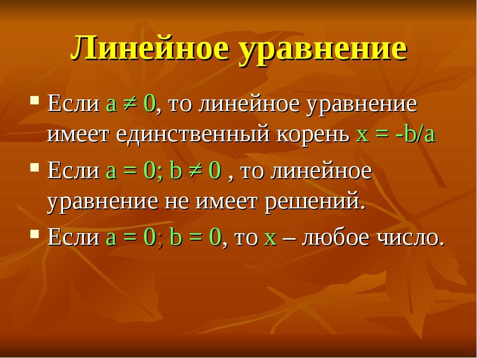 Линейное уравнение Если а ≠ 0, то линейное уравнение имеет единственный корен...