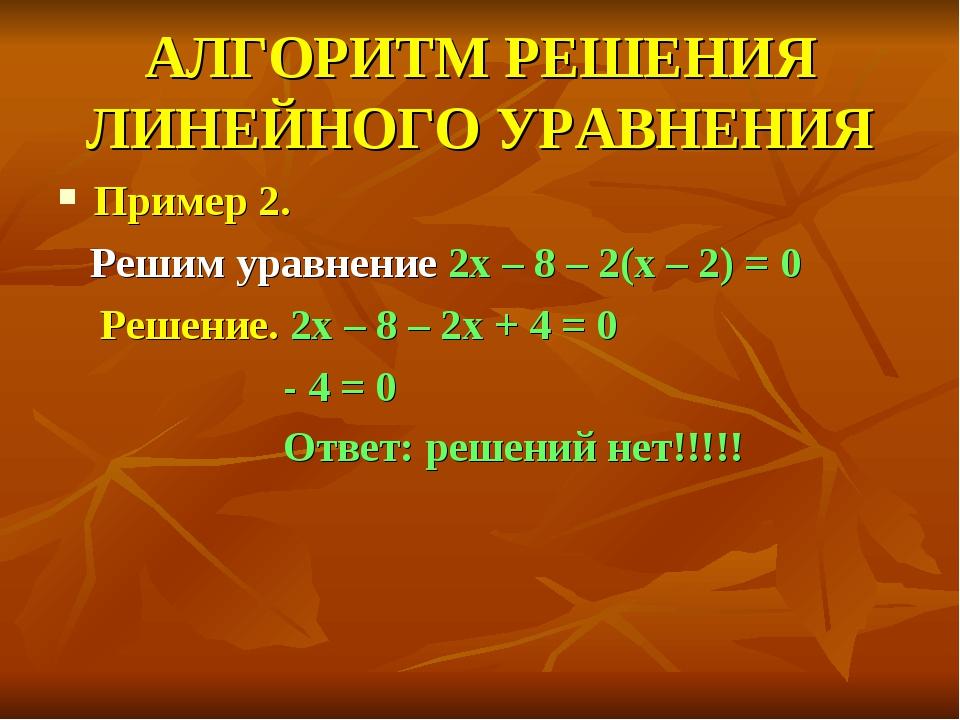АЛГОРИТМ РЕШЕНИЯ ЛИНЕЙНОГО УРАВНЕНИЯ Пример 2. Решим уравнение 2x – 8 – 2(x –...