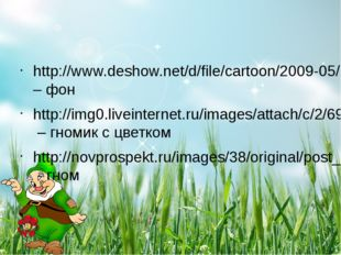 http://www.deshow.net/d/file/cartoon/2009-05/korea-cg-art-570-28.jpg– фон ht