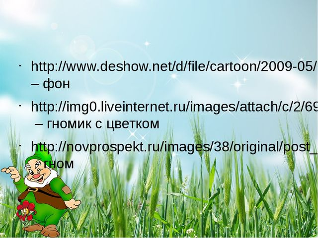 http://www.deshow.net/d/file/cartoon/2009-05/korea-cg-art-570-28.jpg– фон ht...