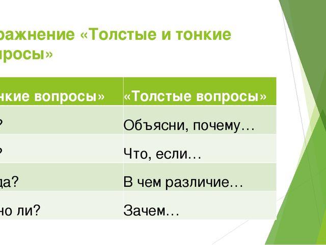 Упражнение «Толстые и тонкие вопросы» «Тонкие вопросы» «Толстые вопросы» Кто?...