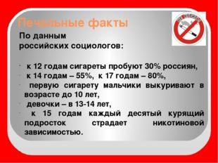 Печальные факты По данным российских социологов: к 12 годам сигареты пробуют