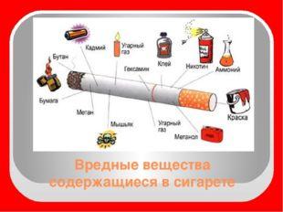 Вредные вещества содержащиеся в сигарете