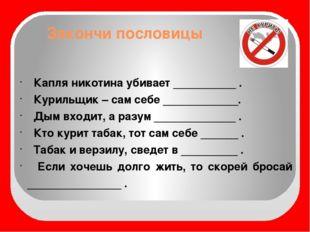 Закончи пословицы Капля никотина убивает __________ . Курильщик – сам себе __