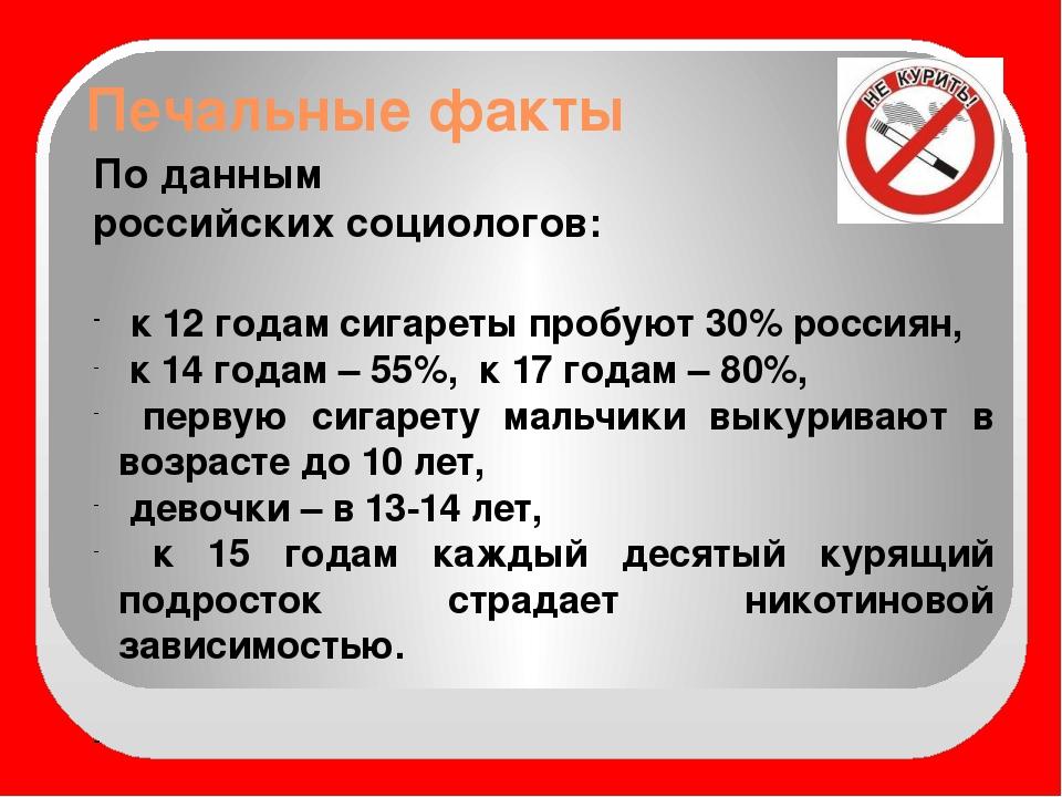 Печальные факты По данным российских социологов: к 12 годам сигареты пробуют...