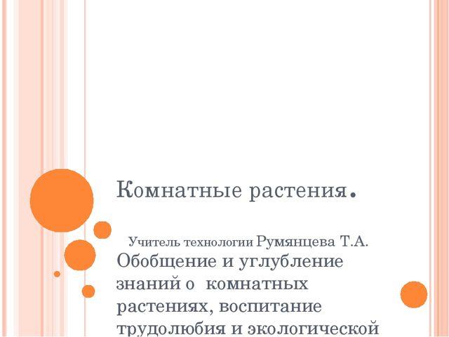 Комнатные растения. Учитель технологии Румянцева Т.А. Обобщение и углубление...