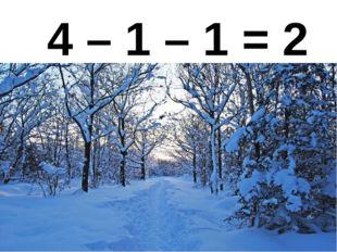 4 – 1 – 1 = 2