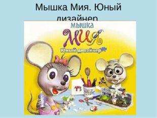 Мышка Мия. Юный дизайнер.