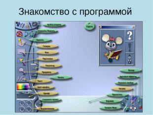 Знакомство с программой