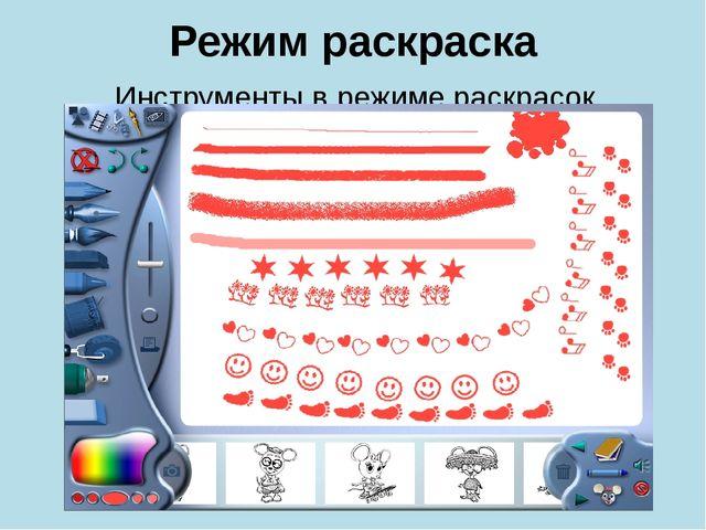 Режим раскраска Инструменты в режиме раскрасок