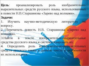 Цель: проанализировать роль изобразительно-выразительных средств русского язы