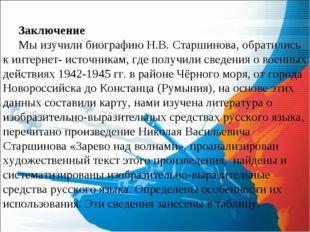 Заключение Мы изучили биографию Н.В. Старшинова, обратились к интернет- источ