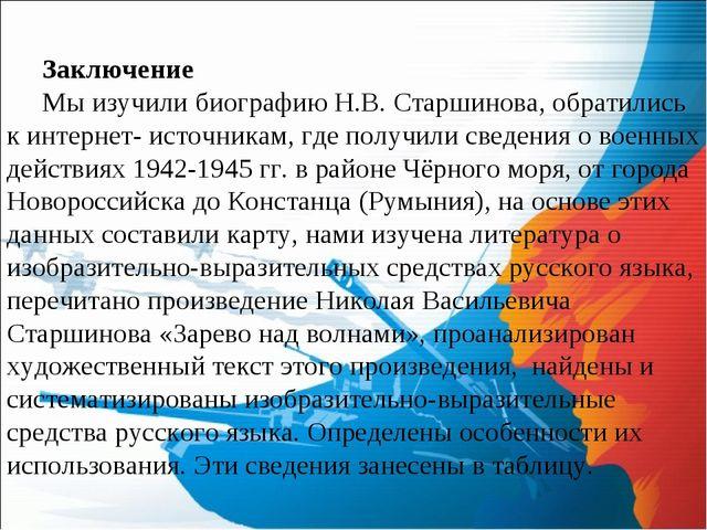 Заключение Мы изучили биографию Н.В. Старшинова, обратились к интернет- источ...