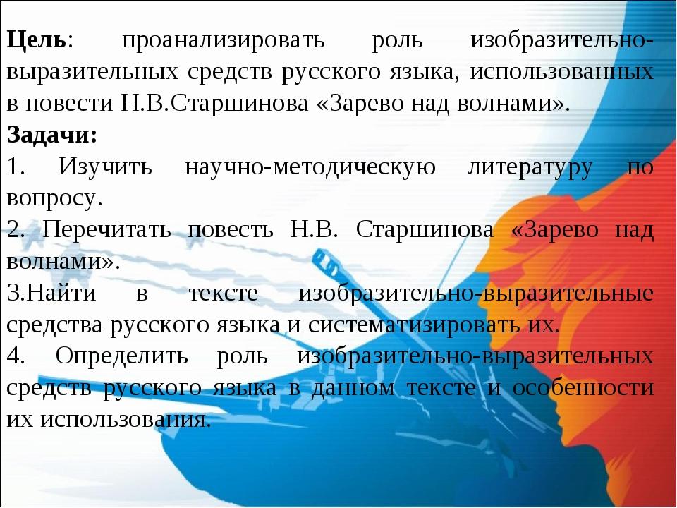 Цель: проанализировать роль изобразительно-выразительных средств русского язы...