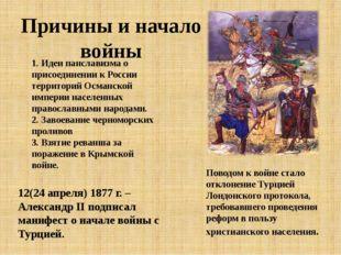 Причины и начало войны 1. Идеи панславизма о присоединении к России территори