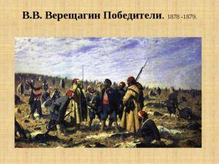 В.В. Верещагин Победители. 1878 -1879.