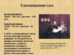 Соотношение сил Главнокомандующий Великий князь Николай Николаевич в своей па