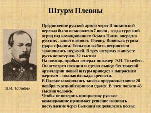 Штурм Плевны Э.И. Тотлебен Продвижение русской армии через Шипкинский перевал