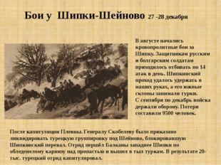 Бои у Шипки-Шейново 27 -28 декабря В августе начались кровопролитные бои за Ш