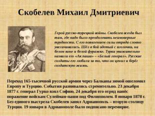 Скобелев Михаил Дмитриевич Переход 165-тысячной русской армии через Балканы з