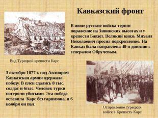 Кавказский фронт Вид Турецкой крепости Карс Отправление турецких войск в Креп