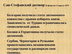 Сан-Стефанский договор 19 февраля (3 марта) 1878 г. Болгария получила статус