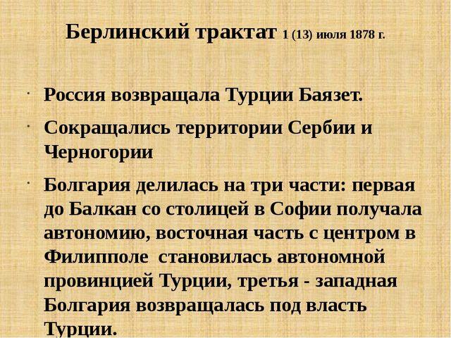 Берлинский трактат 1 (13) июля 1878 г. Россия возвращала Турции Баязет. Сокра...