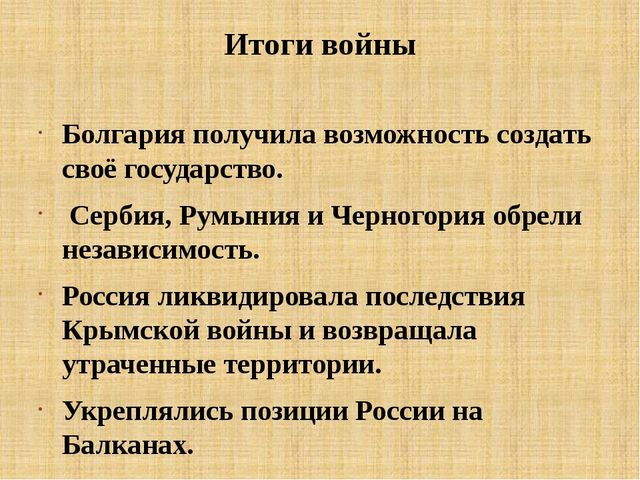 Итоги войны Болгария получила возможность создать своё государство. Сербия, Р...