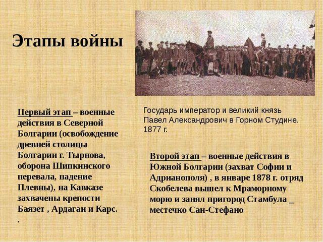 Этапы войны Государь император и великий князь Павел Александрович в Горном С...