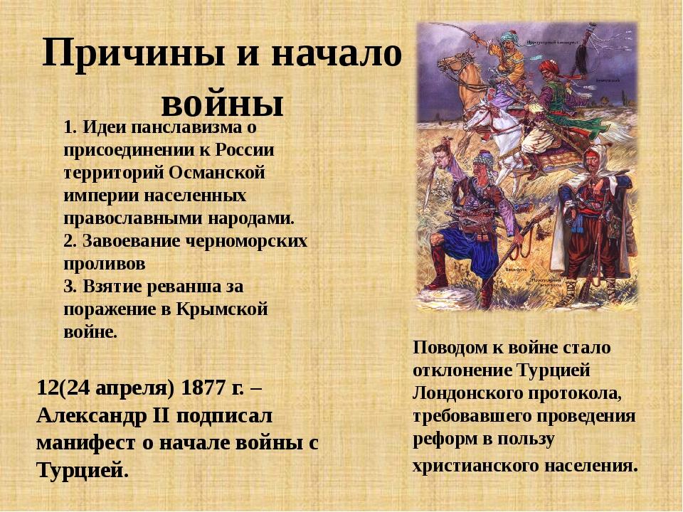 Причины и начало войны 1. Идеи панславизма о присоединении к России территори...