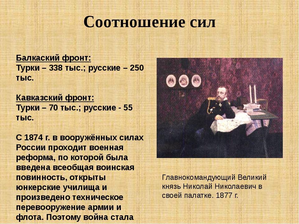 Соотношение сил Главнокомандующий Великий князь Николай Николаевич в своей па...