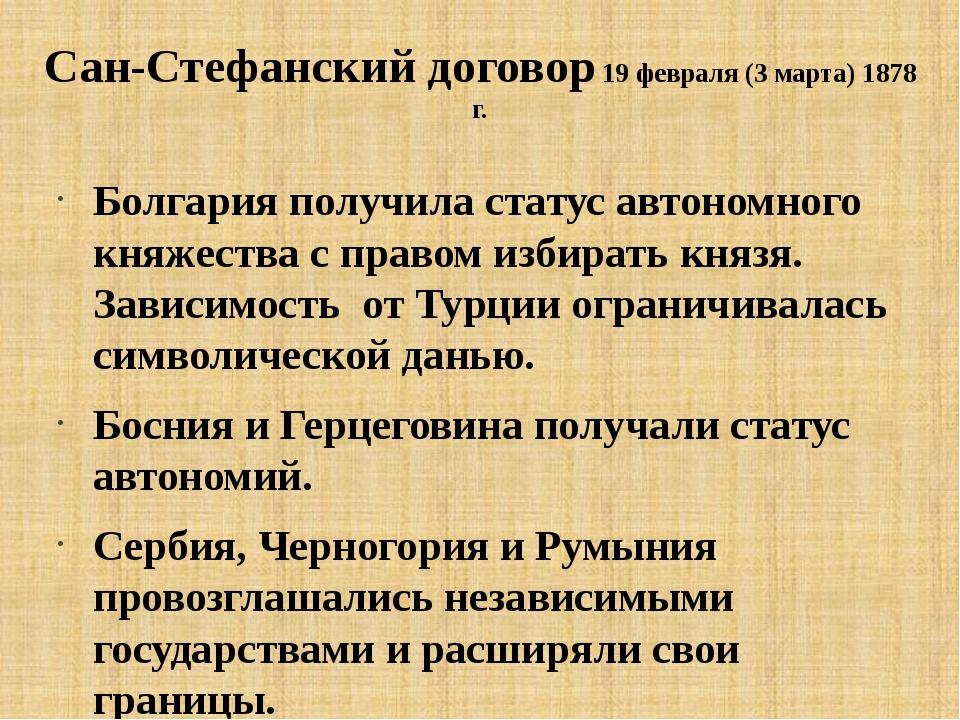 Сан-Стефанский договор 19 февраля (3 марта) 1878 г. Болгария получила статус...