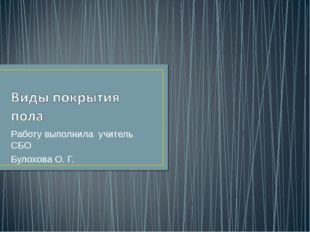 Работу выполнила учитель СБО Булохова О. Г.