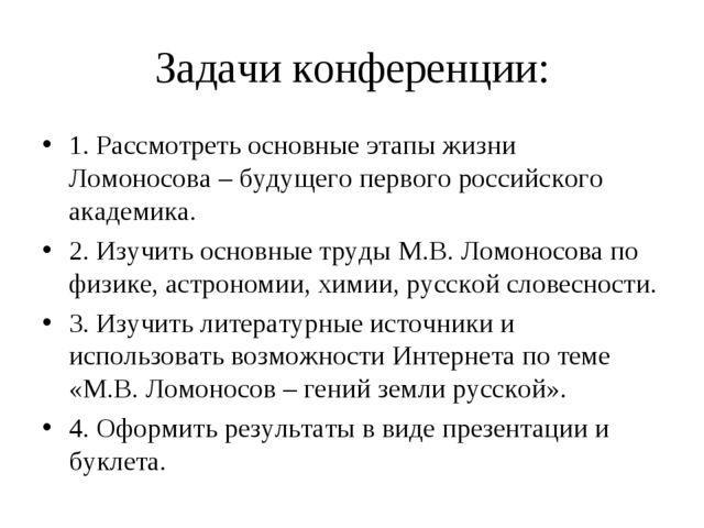 Задачи конференции: 1. Рассмотреть основные этапы жизни Ломоносова – будущего...